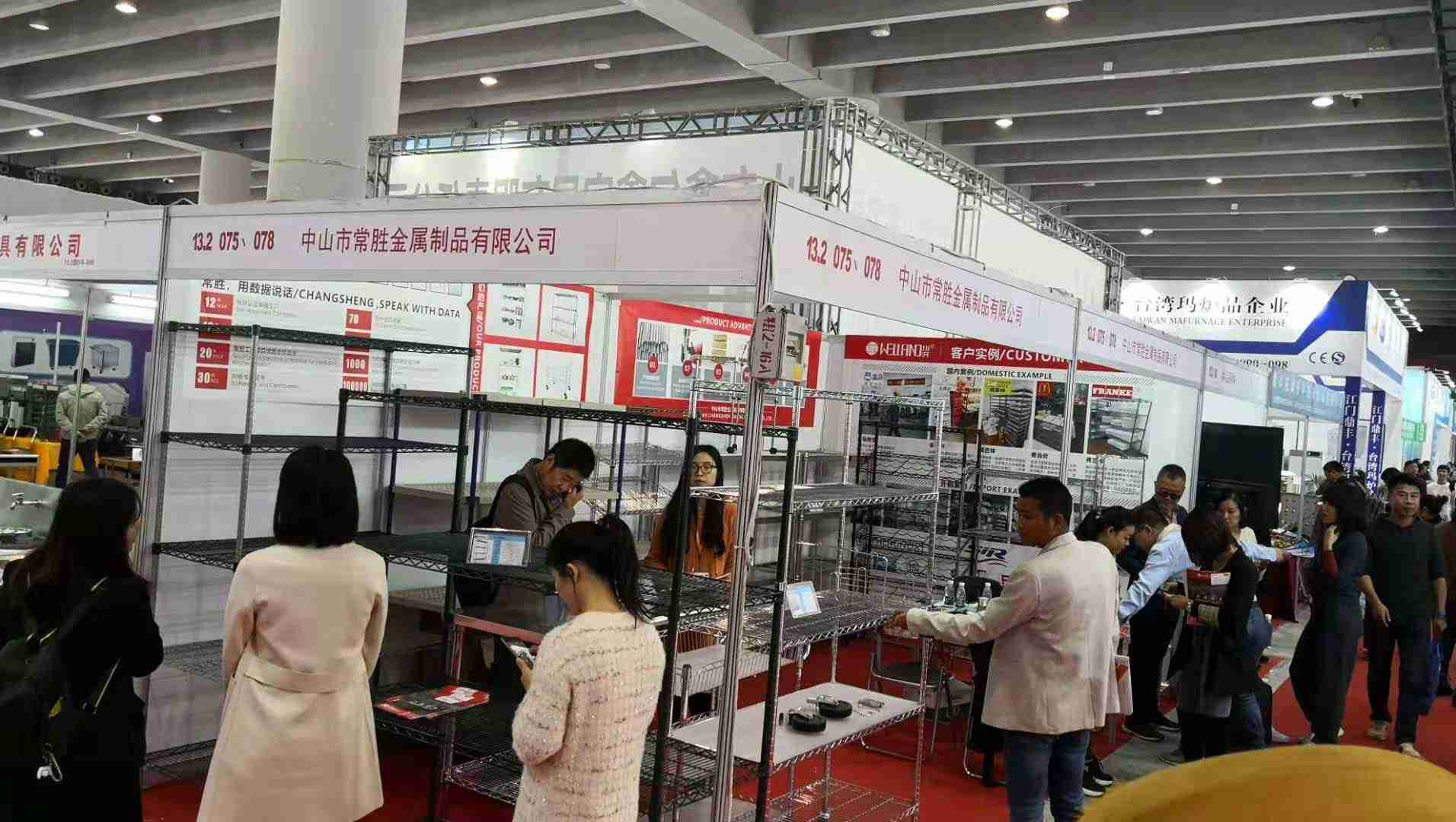 26th Guangzhou Hotel Equipment Fair